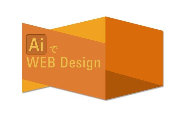 IllustratorでWebデザインをする時に気をつけておきたい設定あれこれ
