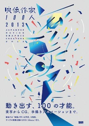 『映像作家100人 2013 JAPANESE MOTION GRAPHIC CREATORS 2013』 DVD付きで4月に発売予定!