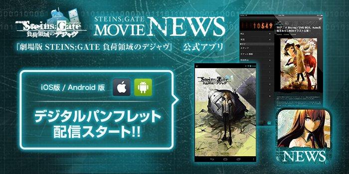 劇場版『STEINS;GATE 負荷領域のデジャヴ』公開記念、デジタルパンフレット配信中!