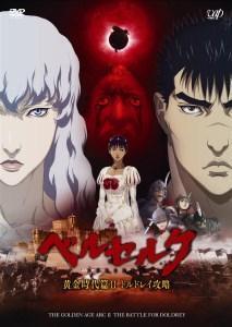 「ベルセルク 黄金時代篇 II」 アヌシー映画祭長篇コンペ作品に、日本から唯一