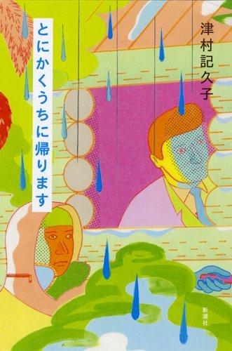 津村記久子「給水塔と亀」で川端康成文学賞受賞