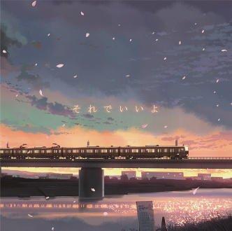 新海誠監督「だれかのまなざし」の映像一部公開 和紗1stミニアルバムMVに収録