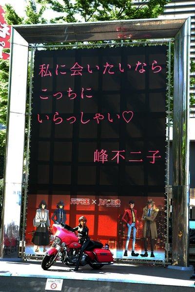 ハーレーダビッドソンに乗った等身大の峰不二子が新宿駅に登場!