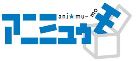 アニメ総合サイト「アニミュゥモ」がオープン! 運営はエイベックス
