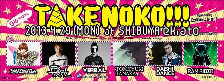 中田ヤスタカ主宰「TAKENOKO!!!」が東横線渋谷駅舎跡地で開催。きゃりーぱみゅぱみゅら出演