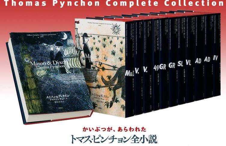 米の大作家トマス・ピンチョン、『Ⅴ.』刊行から50周年で新作発表
