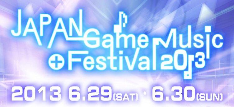 ゲームミュージックの祭典「JAPAN GAME MUSIC FESTIVAL 2013」開催、チケット発売開始