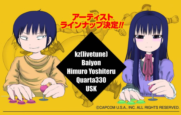 『ハイスコアガール』新刊はCD付き初回限定特装版あり! kz(livetune)らが参加