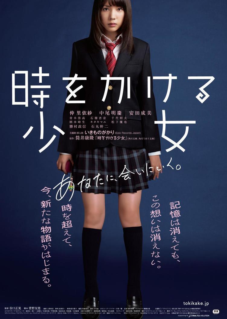 京都の廃校に新しい映画の劇場空間が設立、上映第1弾は『時をかける少女』など