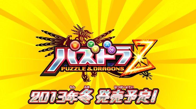 1200万ダウンロード突破のスマフォ向けゲーム「パズドラ」がニンテンドー3DSに!