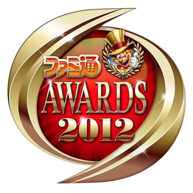 「ファミ通アワード2012」発表! 大賞やPC・モバイル部門賞、女性キャラクターボイス賞など