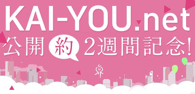 KAI-YOU.net 公開(約)2週間記念! プレゼントキャンペ―ン実施中! ※本キャンペーンは終了いたしました