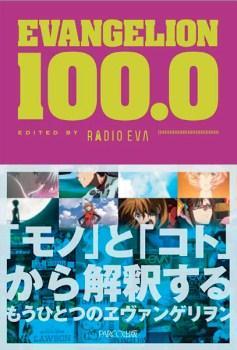 「EVANGELION 100.0」公式図録が一般書籍に シリーズのメディアミックスの歴史を紐解く
