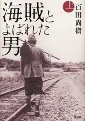 10周年を迎える「2013年本屋大賞」受賞作が決定!