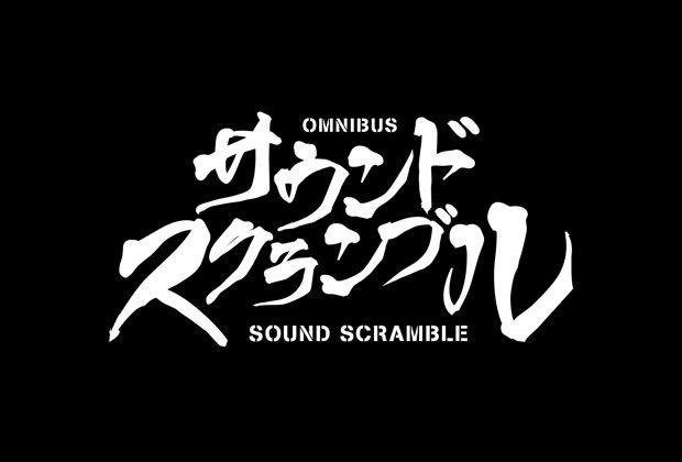 柴咲コウ、BiSのサウンドプロデューサー・松隈ケンタ「スクランブルレコーズ」設立