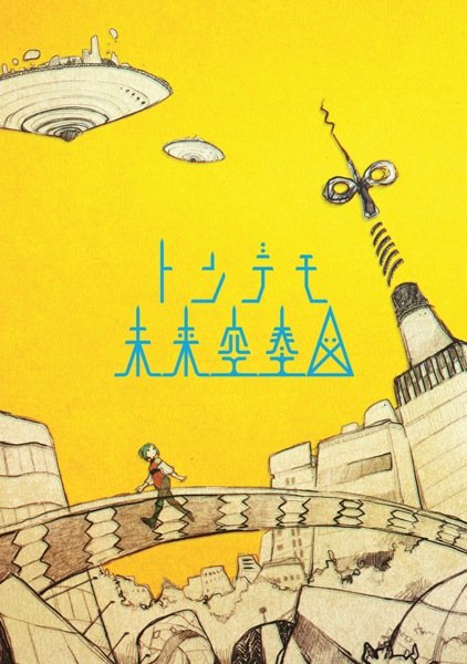 sasakure.UKの3rdアルバム発売決定! 限定特典には植草航さんマンガなど