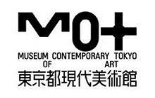 「東京都現代美術館が閉館」という雑誌記事を都が否定。ただし、改修のために休館予定