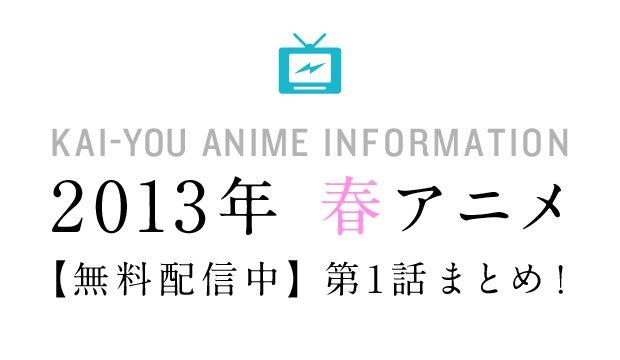 【無料配信】2013年の春アニメ第1話まとめ!