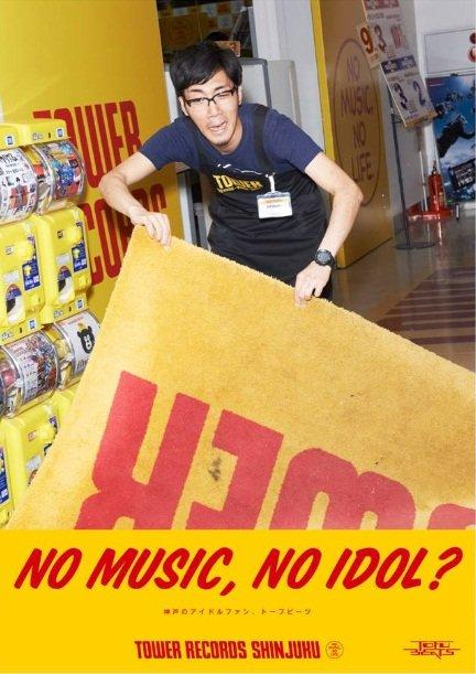 tofubeatsが「NO MUSIC, NO IDOL?」に登場!? iTunes、レコチョクほかでの先行配信や先行試聴もスタート