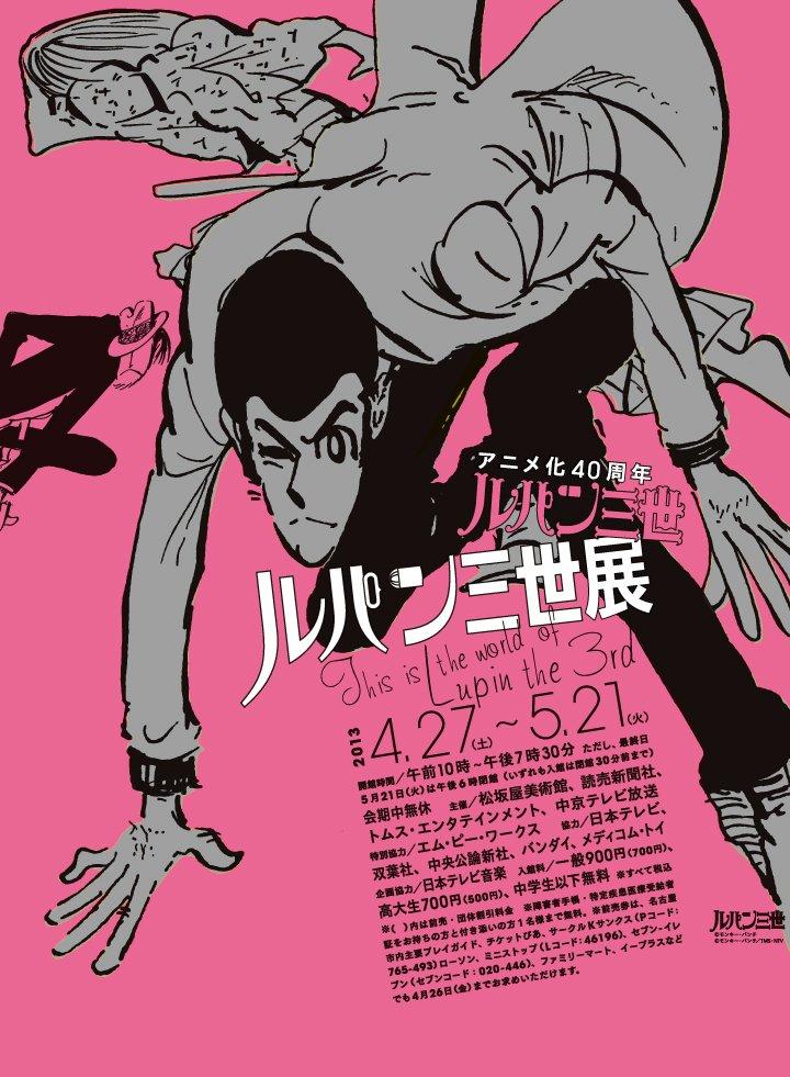 アニメ化40周年記念の『ルパン三世』展が開催中! 原画や秘蔵資料など300点以上