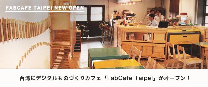 デジタルものづくりカフェ「FabCafe」台湾にオープン! 世界中でプロジェクト進行中