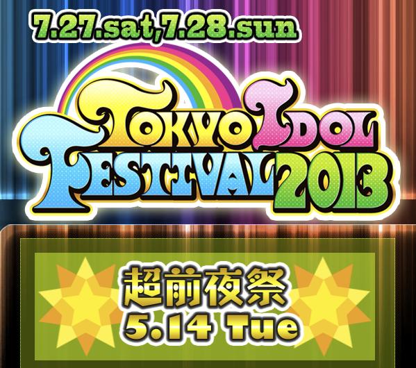 「東京アイドルフェスティバル(TIF)2013」の「超前夜祭」が開催決定! チケット発売開始
