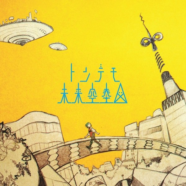 sasakure.UK『トンデモ未来空奏図』発売! 茶ころ、植草航によるイラストを用いたグッズ展開も