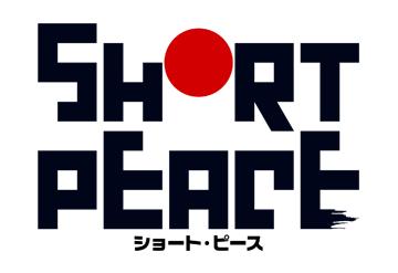 大友克洋最新作『SHORT PEACE』、ついに予告篇公開