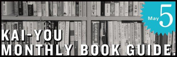 編集部的に気になる2013年5月発売の新刊本をご紹介 西尾維新『暦物語』など