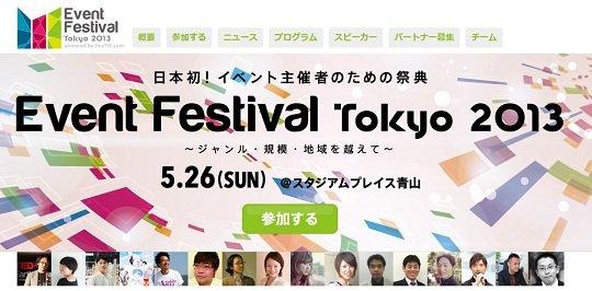 「ニコニコ学会β」の作り方も!『Event Festival Tokyo 2013』で32セッション&3ワークショップがラインナップ
