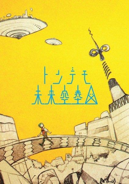 sasakure.UK(ササクレ・ユーケイ)の3rdアルバム「トンデモ未来空奏図(みらいくうそうず)」から「トゥイー・ボックスの人形劇場」の新作MVを公開!!