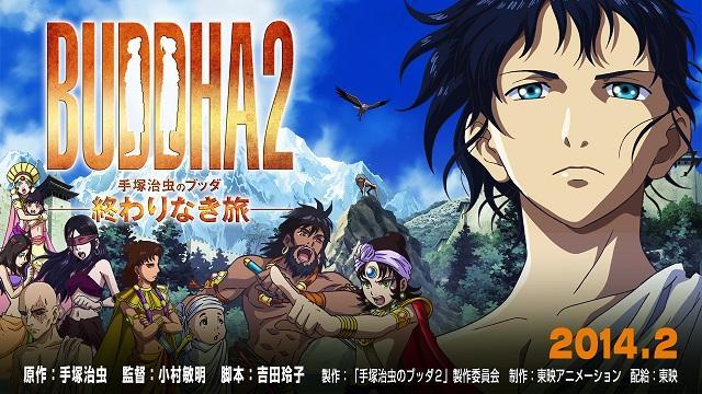 「BUDDHA2」2014年2月公開決定 手塚の名作に第2部 カンヌで特別映像公開