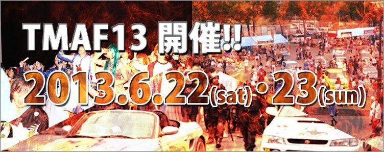 「TOYAKOマンガ・アニメフェスタ2013」6月開催! 藍井エイル、春奈るな、神谷明らも出演