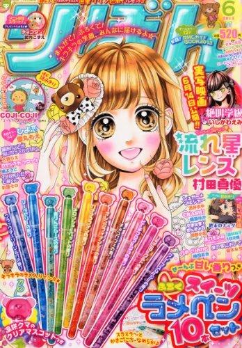 少女マンガ雑誌『りぼん』、初音ミクコーナーの連載を開始