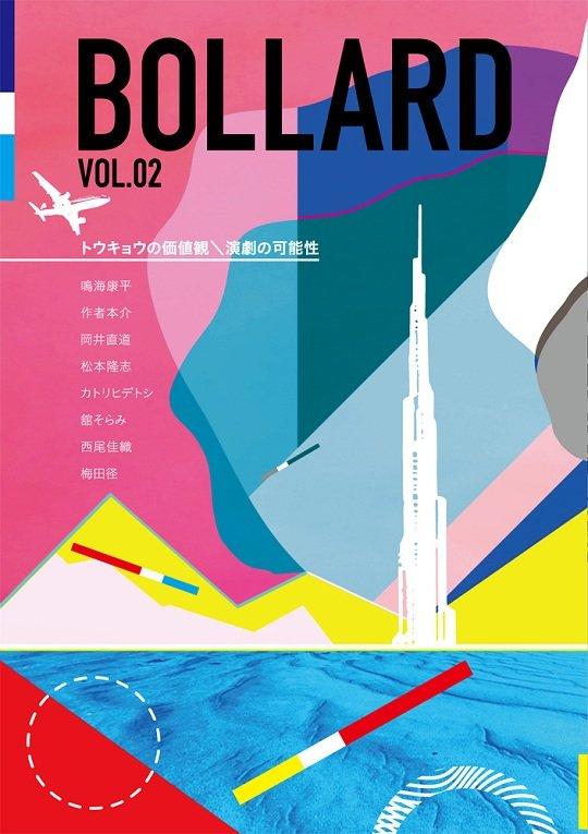 トウキョウ×演劇の可能性を特集!『BOLLARD VOL.02』が演劇公演『ずぶ濡れの物売り』で先行発売
