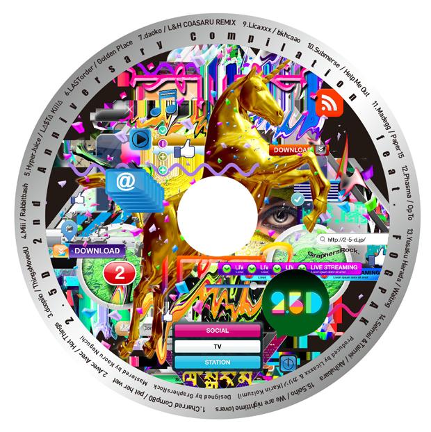 祝・ソーシャルTV局「2.5D」開局2周年! ネット発気鋭アーティスト15組のコンピレーション・アルバム配布