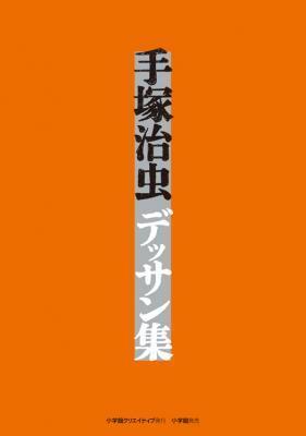 「手塚治虫デッサン集」5月24日発売 デッサン原稿やアニメ・キャラクター設定