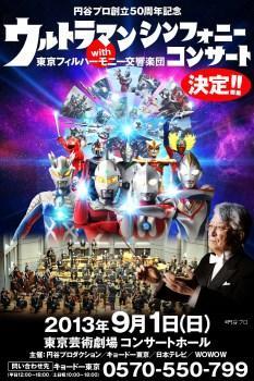 庵野秀明も特別出演 「ウルトラマン シンフォニーコンサート」フルオーケストラで開催