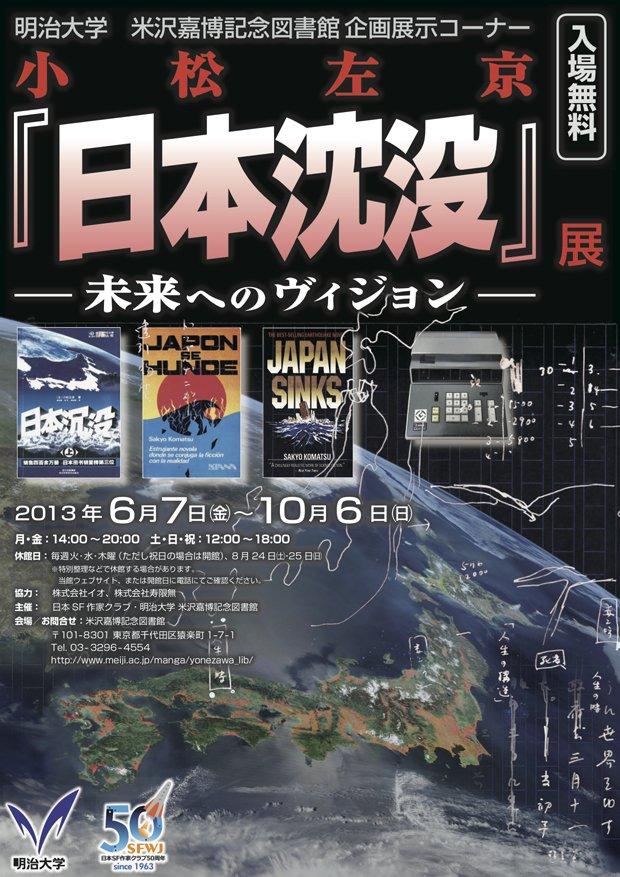 40年を迎えた小松左京『日本沈没』、米沢嘉博記念図書館にて企画展開催