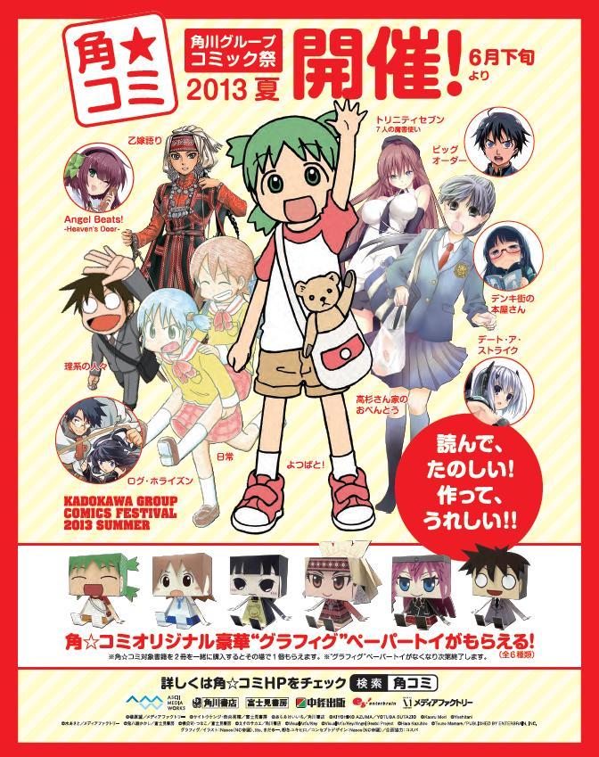 角川夏のコミック祭「角★コミ」開催! よつば・ゆっこたちのグラフィグが貰える!