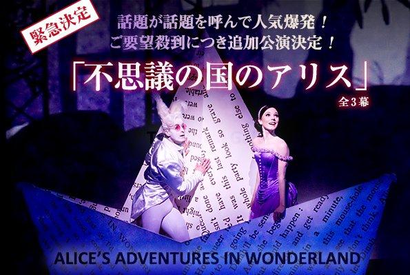 英国ロイヤル・バレエ団と『不思議の国のアリス』ファンタジーレストランがコラボ