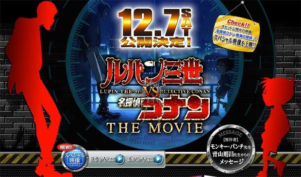 映画『ルパン三世 vs 名探偵コナン THE MOVIE』 ついに公開日決定!