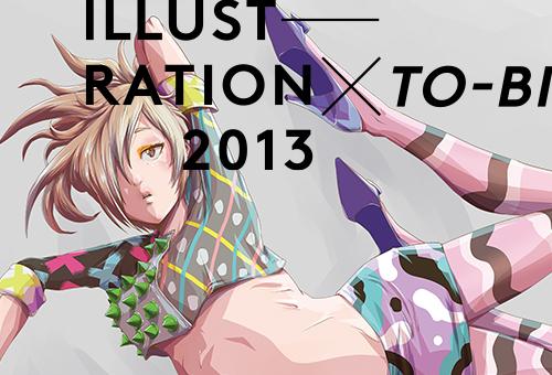 YKBX、TATSDESIGNが競演! イラストの『今』を体験できるイベント「ILLUSTRATION 2013 × TO-BI」
