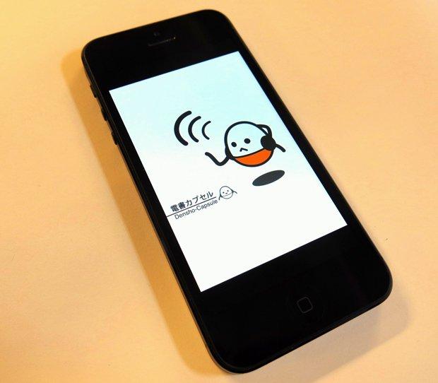 iPhoneアプリ「電書カプセル」リリース! 「ぷよぷよ」ゲームクリエイター・米光一成が監督