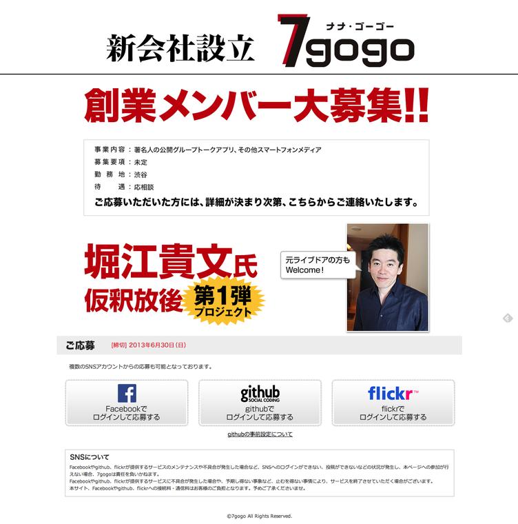 ホリエモン×藤田晋の新会社7gogo──噂の新卒取締役に独占インタビュー敢行!