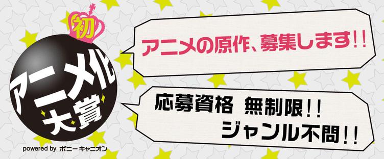あなたの作品がアニメ化!! ──吉田尚記とポニキャンによる「アニメ化大賞」