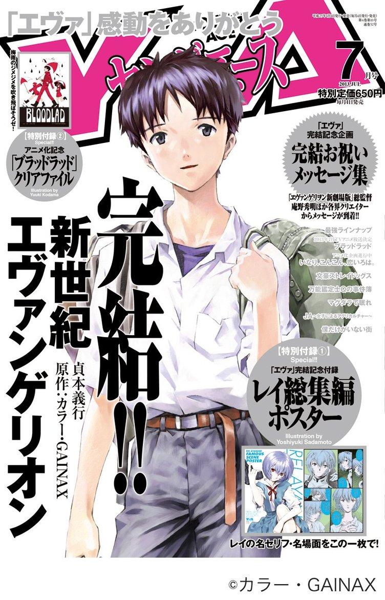貞本エヴァ最終回が掲載された『ヤングエース』、完売店続出! 異例の再掲載が決定