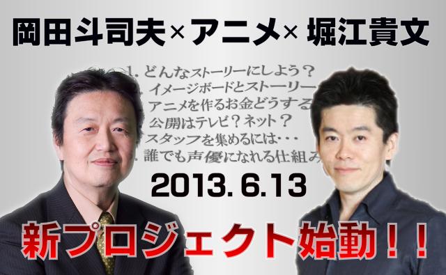 岡田斗司夫とホリエモンが、みんなでアニメをつくるプロジェクトを始動!