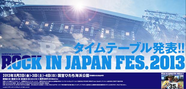「ROCK IN JAPAN FESTIVAL 2013」大トリはPerfume! アイドル、ボカロP多数出演!