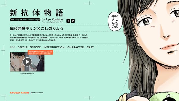 Webマンガ『新抗体物語』連載開始! 浪川大輔や沢城みゆきら人気声優陣によるスペシャルコンテンツも